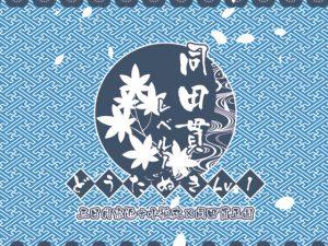 [RJ263221] (CHIKUWA) 同田貫Lv.1