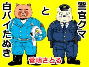 [RJ263667] (atelierMUSTACHE菅嶋さとる) 警官クマと白バイたぬき