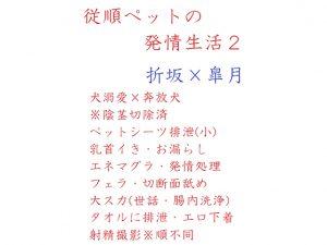 [RJ264153] (gooneone) 従順ペットの発情生活2
