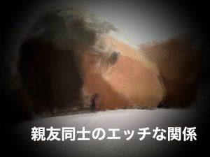[RJ264338] (ショタMAX) 親友同士のエッチな関係