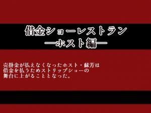 [RJ265191] (灼熱の砲撃) 借金ショーレストラン