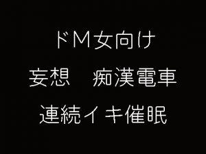 [RJ265246] (妄想催眠術会) ドM女性向け妄想痴漢電車