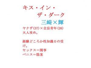[RJ267093] (gooneone) キス・イン・ザ・ダーク