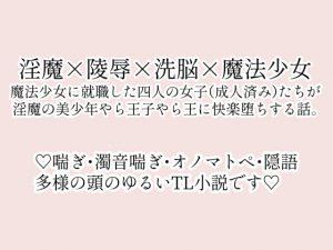 [RJ269571] (ストレンジ・レイディ) 魔法少女フェアリー部隊は淫魔なんかには負けません!
