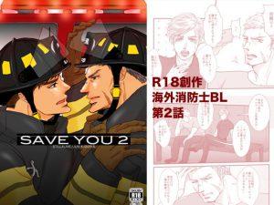 [RJ269779] (STILLALIVE) SAVE YOU 2