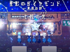 [RJ272103] (*銀のすずらん*) 星影のダイヤモンド~青夜の絆~☆七粒の光☆