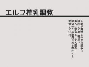 [RJ273758] (灼熱の砲撃) エルフ搾乳調教
