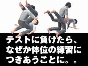 [RJ274896] (ぱにぱに) テストに負けたら、なぜか体位の練習につきあうことに。。