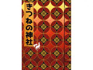 [RJ275952] (幻想書庫) きつねの神社