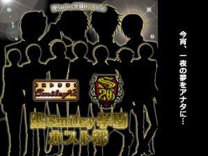 [RJ276619] (聖Smiley学園) 聖Smiley学園 学生課DISC「聖Smiley学園ホスト部」ドラマCD
