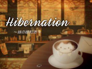 [RJ276857] (ステレオタイプ) Hibernation~妹の婚約者~