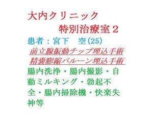 [RJ277084] (gooneone) 大内クリニック   特別治療室2
