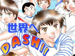 [RJ277086] (GK企画) 世界へDASH!!