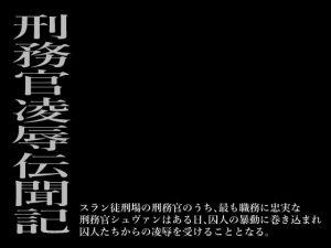 [RJ278401] (灼熱の砲撃) 刑務官凌辱伝聞記