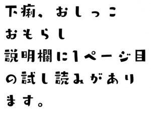 [RJ278460] (ぺんぎんのお社) ぎゆー先生.シナリオ