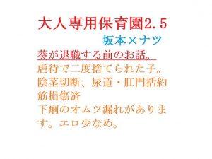 [RJ278915] (gooneone) 大人専用保育園2.5