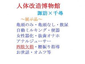 [RJ279095] (gooneone) 人体改造博物館