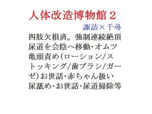 [RJ279624] (gooneone) 人体改造博物館2