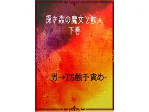 [RJ277876] (幻想書庫) 深き森の魔女と獣人・下巻