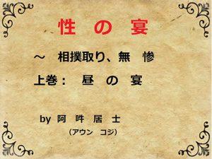 [RJ279362] (Arcadia) 性の宴~相撲取り、無惨  上巻:昼の宴