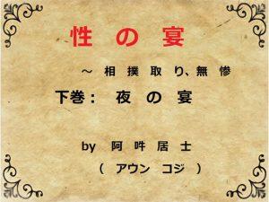 [RJ280088] (Arcadia) 性の宴~相撲取り、無惨  下巻:夜の宴