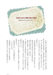 [RJ283843] (彩愛) 巨体王に仕える神官の淫らな役目