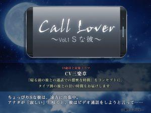 [RJ283940] (東京エネルギー) Call Lover ~Vol.1Sな彼~