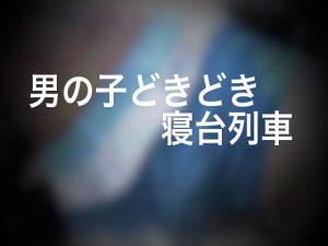[RJ284369] (ショタMAX) 男の子どきどき寝台列車