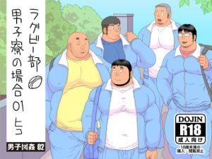 [RJ284424] (ヒコ・ひげくまんが) ラグビー部男子寮の場合01 [男子図姦02]