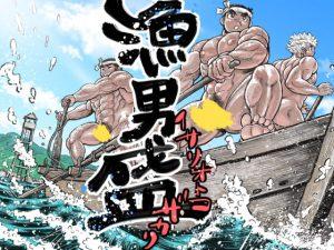 [RJ284821] (ハスタードケーキ) 漁男盛