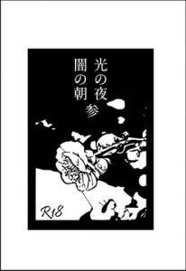 [RJ285368] (カラマワリ) 光の夜闇の朝 参