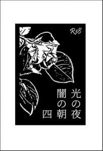 [RJ285369] (カラマワリ) 光の夜闇の朝 四