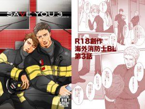 [RJ285672] (STILLALIVE) SAVE YOU 3