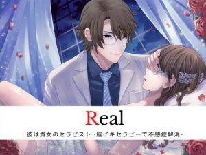 [RJ286857] (Destruction) Real 彼は貴女のセラピスト-脳イキセラピーで不感症解消-
