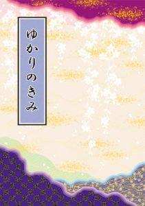 [RJ287347] (丸ゆべし愛好会) ゆかりのきみ