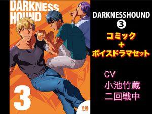 [RJ287504] (KZentertainment) DARKNESSHOUND3【コミック+ボイスドラマセット】