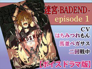 [RJ287951] (KZentertainment) 迷宮BADEND ep1【ボイスドラマ版】
