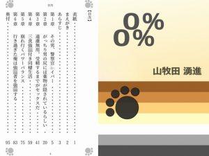 [RJ287995] (Gradual Improvement) 0%0%