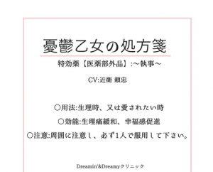 [RJ286649] (Dreamin'&Dreamy) 憂鬱乙女の処方箋~医薬部外品:~執 事~