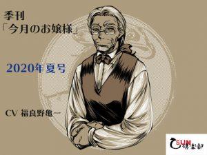 [RJ290291] (乙SUN倶楽部) 季刊「今月のお嬢様」2020年夏号
