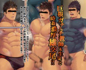 [RJ290566] (たかおのがみ) 筋肉体育教師&巨根生徒と、時間を止めてナマ交尾!