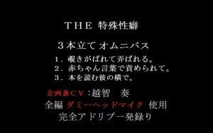 [RJ291071] (淫乱物語) THE 特殊性癖~3本立てオムニバス~