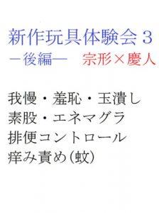 [RJ292001] (gooneone) 新作玩具体験会3ー後編ー
