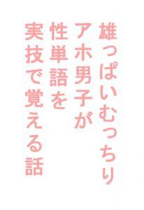 [RJ293134] (hakozume) 雄っぱいむっちりアホ男子が性単語を実技で覚える話