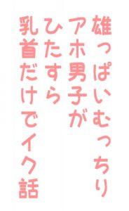 [RJ293323] (hakozume) 雄っぱいむっちりアホ男子がひたすら乳首だけでイク話