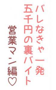 [RJ293509] (hakozume) バレなきゃ一発五千円の裏バイト(営業マン編)
