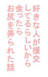[RJ293519] (hakozume) 好きな人が援交してるらしいから会ったらお尻を弄られた話