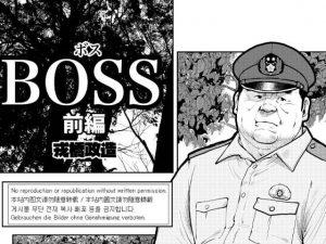 [RJ293829] (おかず処えびすや) BOSSー前編ー