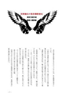[RJ295001] (彩愛) 狡猾傭兵の聖者調教愛玩 国家支配計画 聖騎士調教編