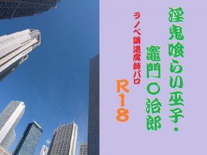 [RJ295694] (千切り野菜) 淫鬼喰らい巫子